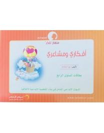 بطاقات أسماء الله الحسنى - المستوى الرابع