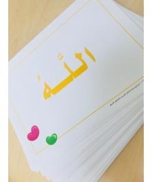بطاقات أسماء الله الحسنى - المستوى الثاني