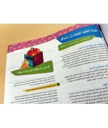 دليل المربين والآباء إلى التنمية المتكاملة
